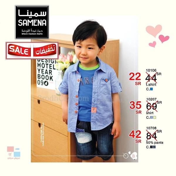 بالصور تخفيضات مميزة على ملابس الاطفال لدى سمينا في جميع الفروع بالسعودية bOpDxv.jpg