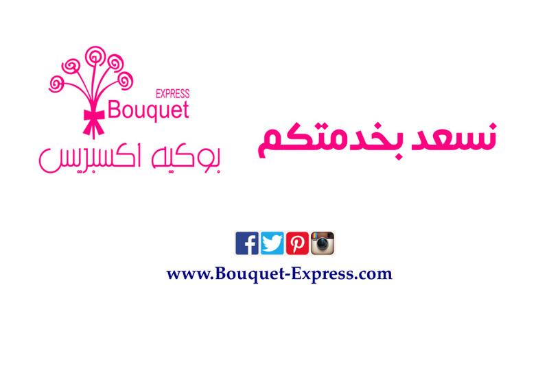 توصيل باقات زهور في الرياض delivery flower to riyadh fQYM4H.jpg
