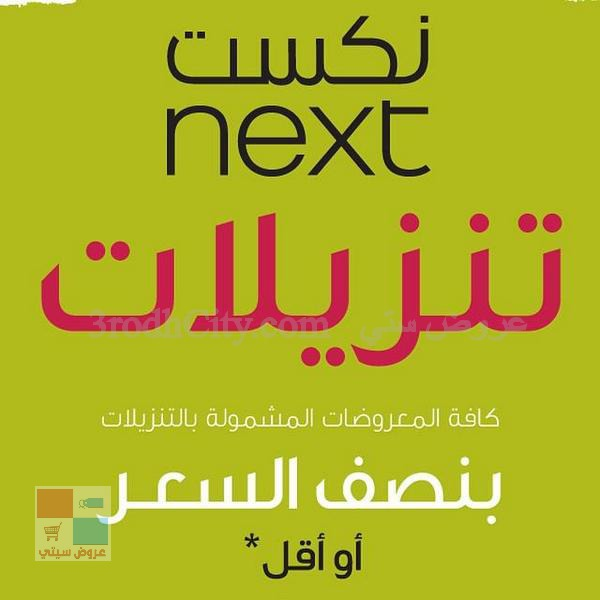 next نكست السعودية بدأت التنزيلات والعروض تصل لغاية 50% gCIXfM.jpg