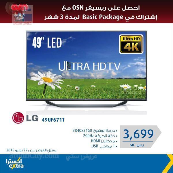 extra stores promotions riyadh Jeddah Khobr hiJMD8.jpg