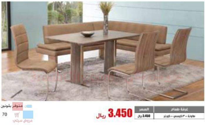 مفروشات العمر عروض على طاولات الطعام في الرياض وجدة والدمام k96o7y.jpg