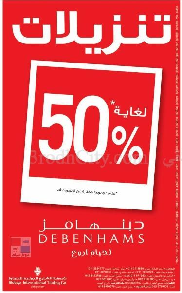دبنهامز الرياض تنزيلات لغاية ٥٠٪ kRyk5T.jpg