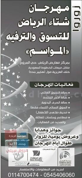 مهرجان شتاء الرياض للتسوق والترفية knu5Lh.jpg