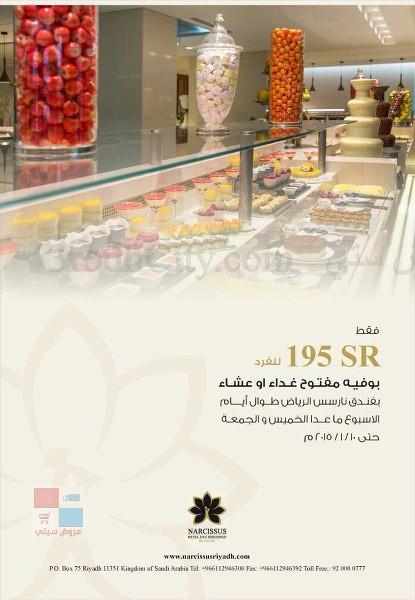 عروض فندق نارسيس لبوفيه الغدا أو العشاء qR755X.jpg