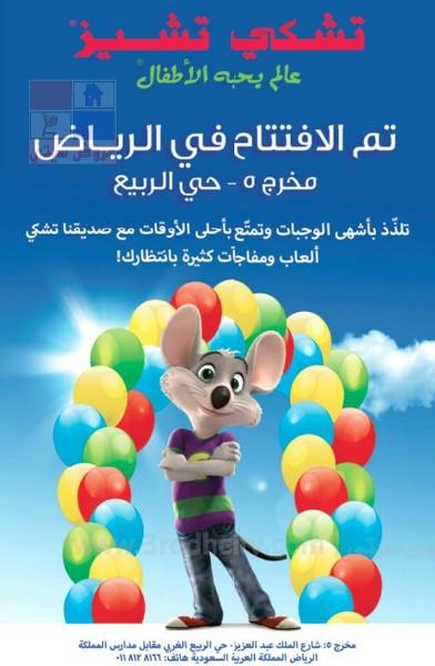 تم افتتاح مطعم تشتكي تشيز في الرياض مخرج ٥ حي الربيع wZmulk.jpg