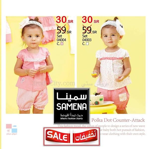 بالصور تخفيضات مميزة على ملابس الاطفال لدى سمينا في جميع الفروع بالسعودية xFMzxq.jpg