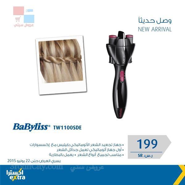 extra stores promotions riyadh Jeddah Khobr y4iQe0.jpg