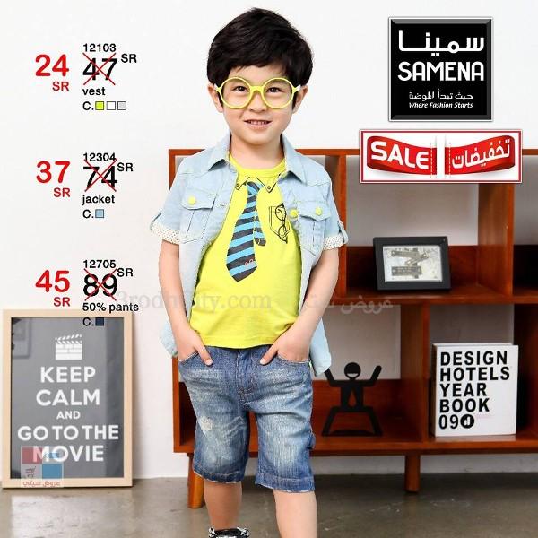 بالصور تخفيضات مميزة على ملابس الاطفال لدى سمينا في جميع الفروع بالسعودية DMRpfB.jpg