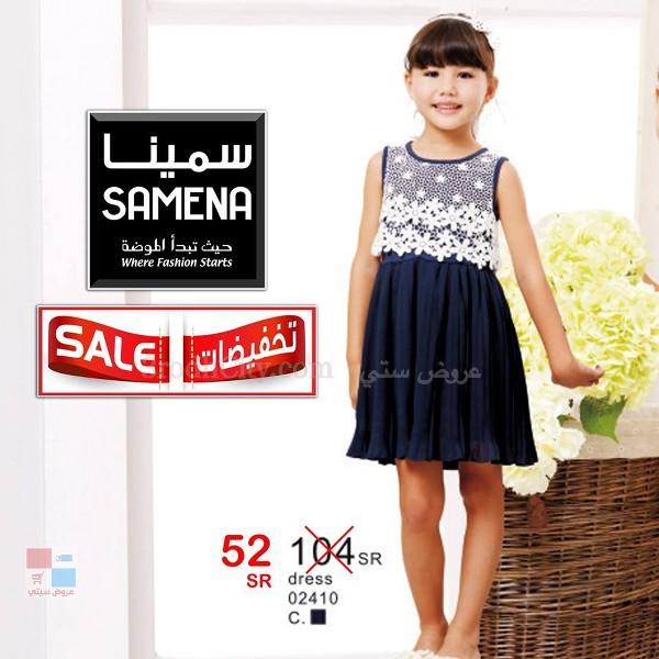 بالصور تخفيضات مميزة على ملابس الاطفال لدى سمينا في جميع الفروع بالسعودية Drs4w3.jpg