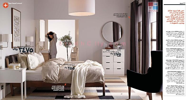 شاهد كاتلوج ايكيا السعودية 2015 IKEA Catalogue MHBN1B.jpg