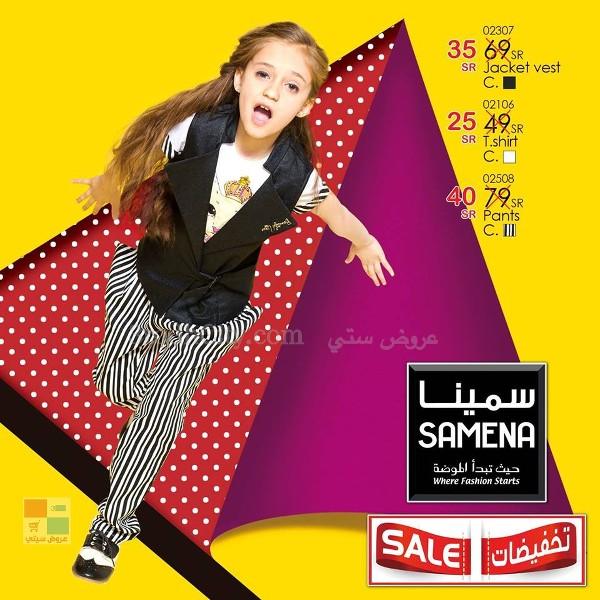 بالصور تخفيضات مميزة على ملابس الاطفال لدى سمينا في جميع الفروع بالسعودية QMnS4Y.jpg
