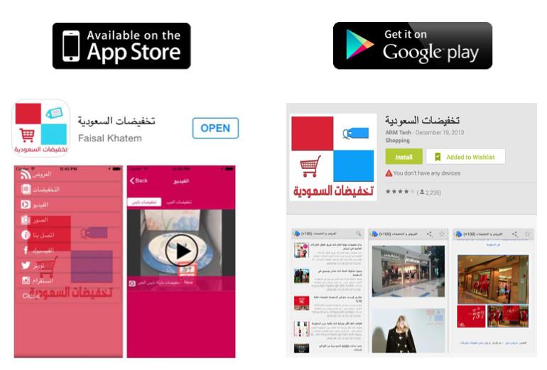 تطبيق تخفيضات السعودية SatDbV.png