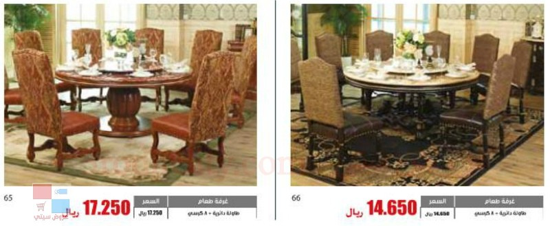 مفروشات العمر عروض على طاولات الطعام في الرياض وجدة والدمام W57KPA.jpg