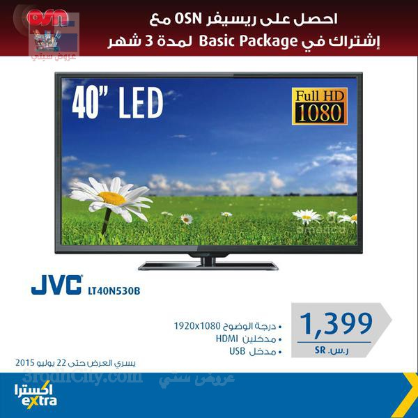 extra stores promotions riyadh Jeddah Khobr boZ9Ho.jpg