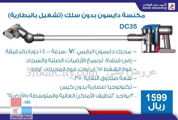 مكنسة دايسون بدون سلك (تشغيل بالبطارية) dhW6dM.jpg