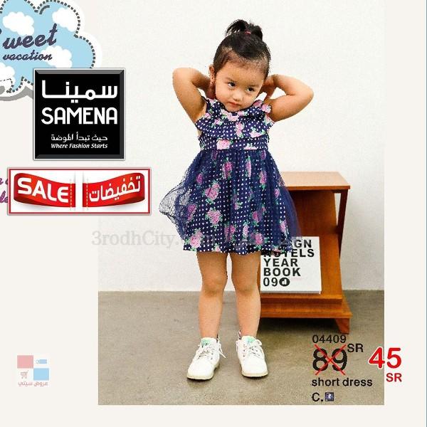 بالصور تخفيضات مميزة على ملابس الاطفال لدى سمينا في جميع الفروع بالسعودية fyJBM4.jpg