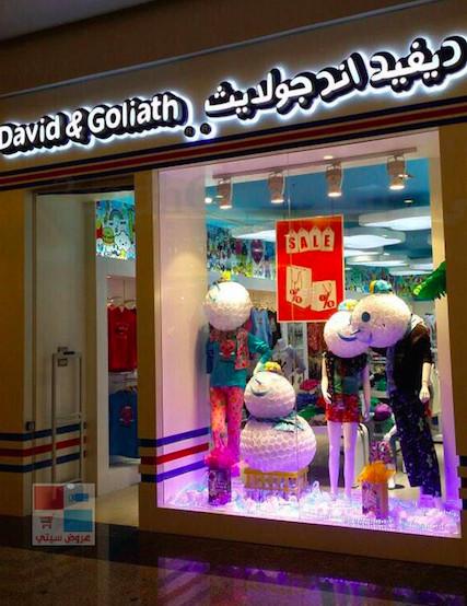 """تخفيضات لدى """"david & goliath"""" ديفيد اند جولايث في الرياض gGeWO5.png"""
