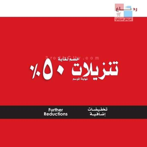 رد تاغ السعودية تنزيلات وخصومات اضافية ie95cD.jpg