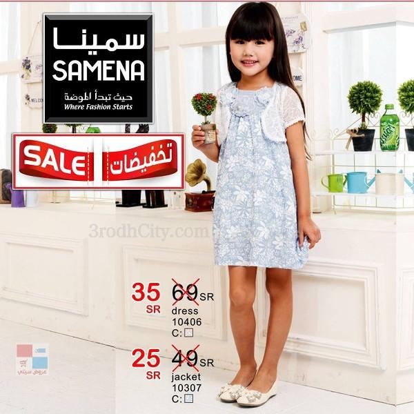 بالصور تخفيضات مميزة على ملابس الاطفال لدى سمينا في جميع الفروع بالسعودية iepUTn.jpg