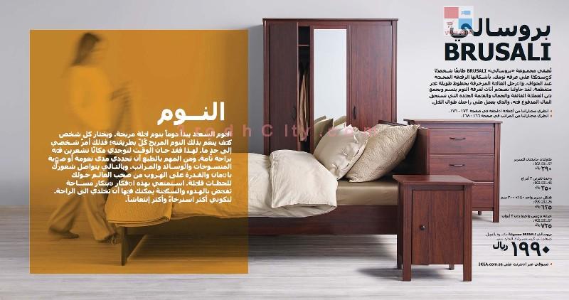 شاهد كاتلوج ايكيا السعودية 2015 IKEA Catalogue myyO1T.jpg