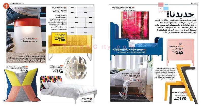شاهد كاتلوج ايكيا السعودية 2015 IKEA Catalogue nTD4sQ.jpg