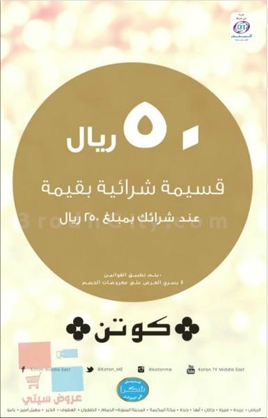 عروض كوتن السعودية قسيمة شرائية بقيمة 50 ريال عند شرائكم بقيمة 250 ريال naCIOE.jpg