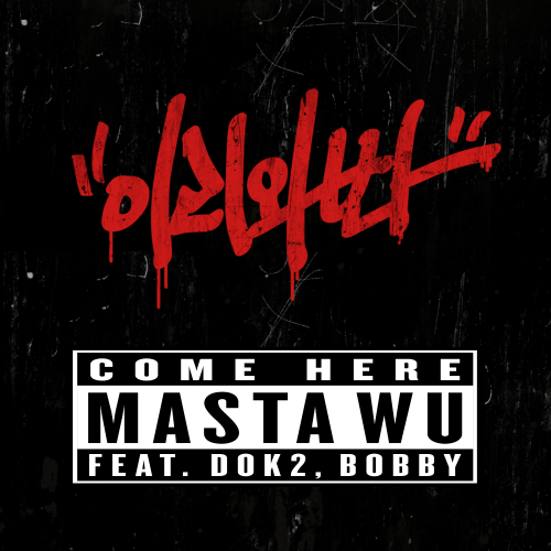 MASTA WU Feat. Bobby & Dok2 – Come Here (이리와봐) K2Ost free mp3 download korean song kpop kdrama ost lyric 320 kbps