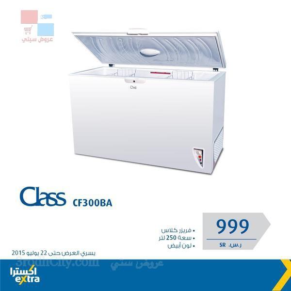 extra stores promotions riyadh Jeddah Khobr rf1wj7.jpg