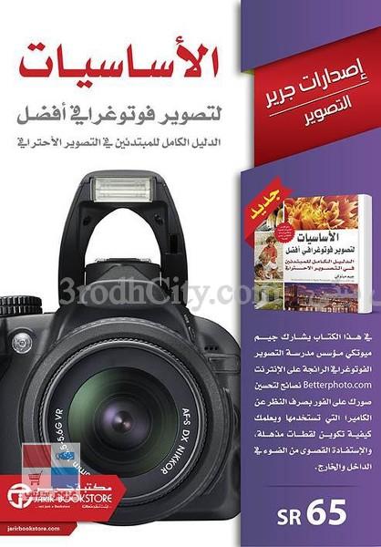 كتاب اساسيات التصوير في جرير GnXkGZ.jpg