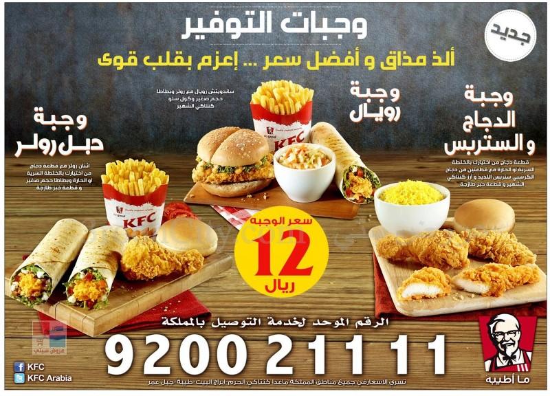 رقم التوصيل مطعم كنتاكي nvWbaN.jpg