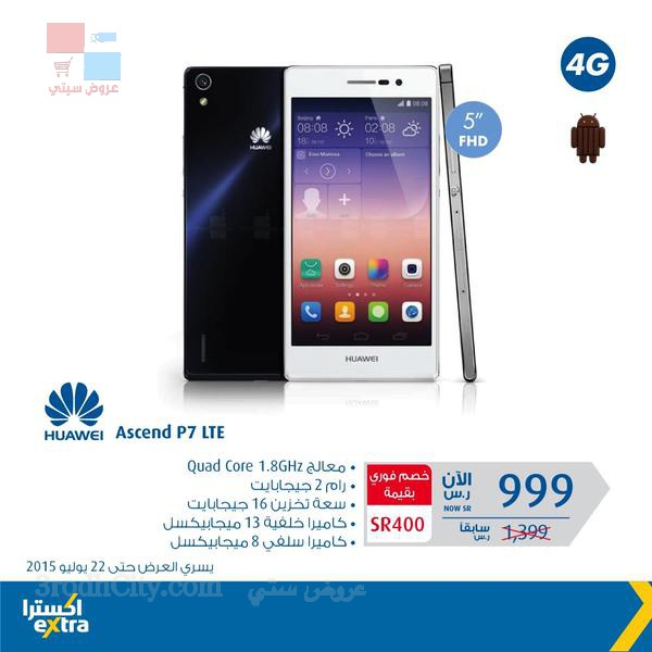 extra stores promotions riyadh Jeddah Khobr Bk3ZiG.jpg