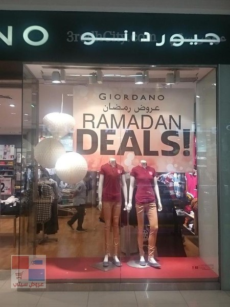 عروض رمضان لدى ماركة جيوردانو على تشكيلات مميزة DR5Kpv.jpg