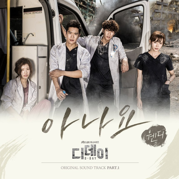 Wendy (Red Velvet) – D-Day OST Part.1 – Let You Know K2Ost free mp3 download korean song kpop kdrama ost lyric 320 kbps