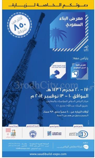 saudi build ���� ������ ������� �� ������ 5Itb0Y.jpg