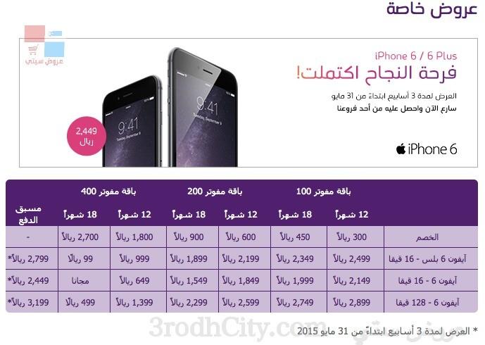 تخفيضات على أسعار آيفون 6 لدى الاتصالات السعودية ولفترة محدودة 7NNmK4.jpg