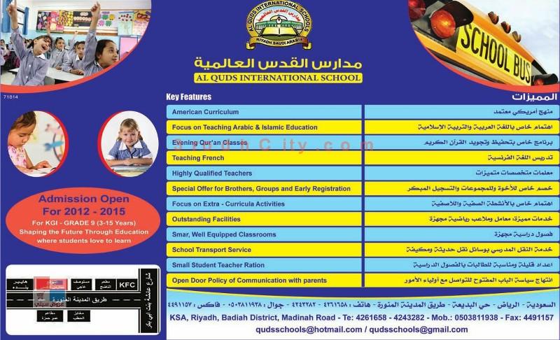 مدارس القدس العالمية في الرياض alquds international school DOstQK.jpg