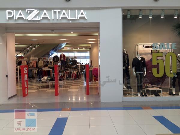 عروض piaza italia بيازا ايطاليا السواني في الرياض وجدة تنزيلات لغاية ٥٠٪ EoZQSA.jpg
