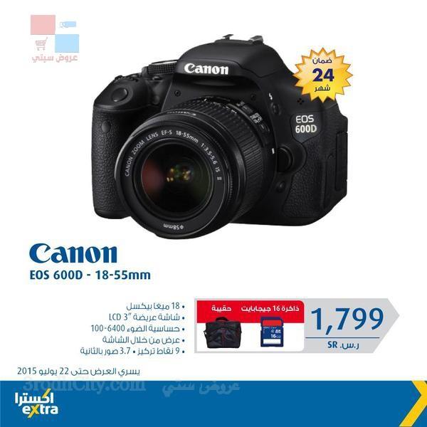 extra stores promotions riyadh Jeddah Khobr J4CoKe.jpg