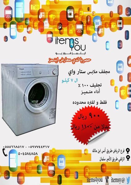عروض ايتمز فور يو items 4 you في الرياض والزلفي JdncLw.jpg