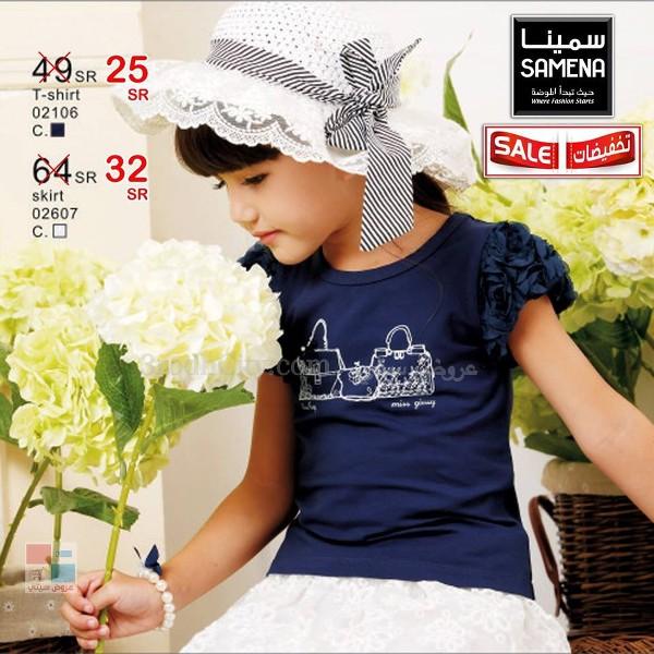 بالصور تخفيضات مميزة على ملابس الاطفال لدى سمينا في جميع الفروع بالسعودية KG8RZF.jpg