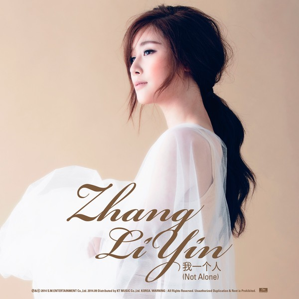 Zhang Li Yin - Not Alone