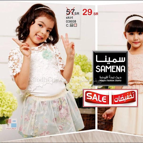 بالصور تخفيضات مميزة على ملابس الاطفال لدى سمينا في جميع الفروع بالسعودية SWf5dV.jpg