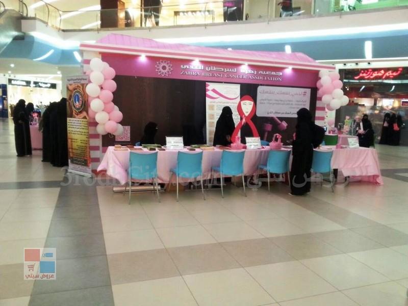 فعالية جمعية زهرة - لسرطان الثدي تحت شعار (احمي نفسك بنفسك) StiEL1.jpg