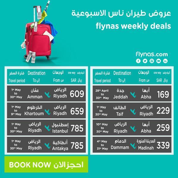 عروض طيران ناس الأسبوعية | flynas weekly deals VEiU4D.jpg