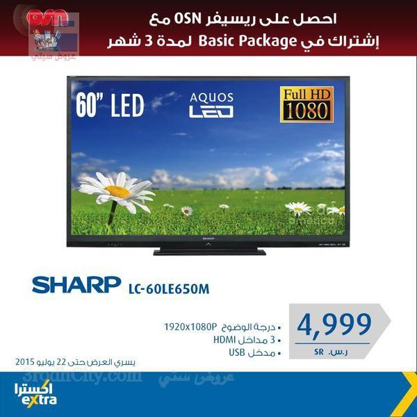 extra stores promotions riyadh Jeddah Khobr cF46Lt.jpg