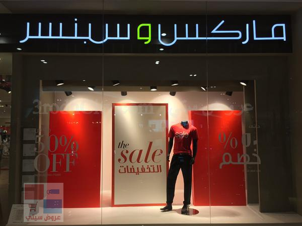 عروض مميزة لدى ماركس اند سبنسر السعودية Marks & Spencer ht7XH7.jpg