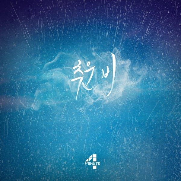 Rain in the Evening - Single — album (artist: Ambiance)