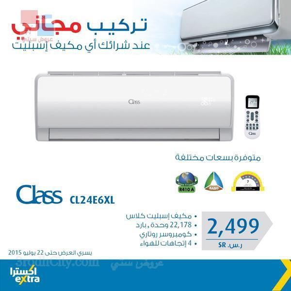 extra stores promotions riyadh Jeddah Khobr meqZ4D.jpg