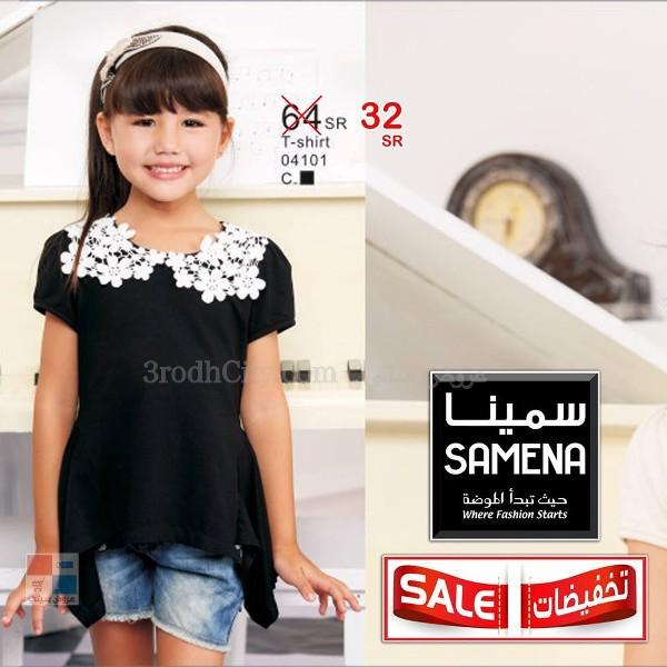 بالصور تخفيضات مميزة على ملابس الاطفال لدى سمينا في جميع الفروع بالسعودية z6VWkj.jpg