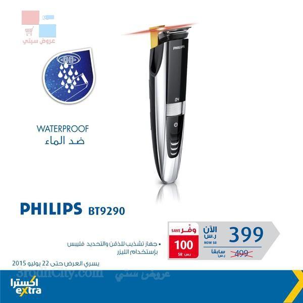 extra stores promotions riyadh Jeddah Khobr 31FVOp.jpg